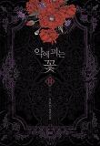 악에 피는 꽃. 3