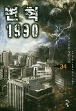 변혁 1990 (34)