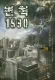 변혁 1990. 35