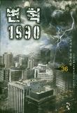 변혁 1990 36