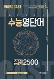 워드캐스트 수능 영단어 완성 2500(2019)