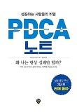 PDCA 노트-성공하는 사람들의 비밀