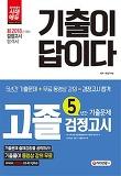 고졸 검정고시 5년간 기출문제(2018)
