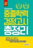 중졸학력 검정고시 총정리(2018)