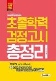 초졸학력 검정고시 총정리(2018)