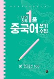 나의 하루 한줄 중국어 쓰기 수첩: 중급문장 100