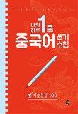 나의 하루 1줄 중국어 쓰기 수첩-기초문장 100