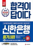 신한은행 필기시험 종합편(2018)