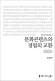 문화콘텐츠와 경험의 교환 (큰글씨책)