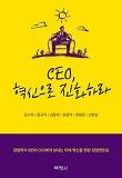 CEO, 혁신으로 진화하라