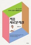 신영식 해동한국사 적중사료분석집(2018)