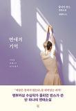 연애의 기억-줄리언 반스 장편소설