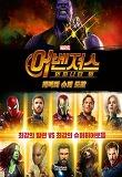 어벤져스: 인피니티 워 캐릭터 슈퍼 도감