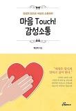 마음 Touch! 감성소통