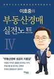 이호중의 부동산경매 실전노트 4