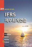 2019 IFRS 재무회계연습