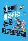 한번에 통과하는 논문-SPSS 결과표 작성과 해석 방법