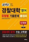 경찰대학 영어 유형별 기출문제 총정리