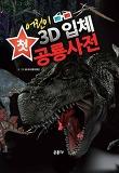어린이 첫 3D 입체 공룡사전