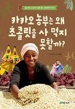 카카오 농부는 왜 초콜릿을 사 먹지 못할까?