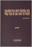 지능정보기술 분야 인공지능 5대 핵심기술 및 SW/HW 연구동향