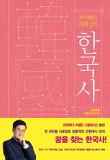 역사 멘토 최태성의 한국사: 근현대편
