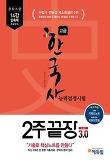 에듀윌 한국사능력검정시험 고급 2주끝장 3.0(2018)