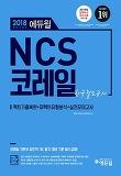 에듀윌 NCS 코레일 한국철도공사(2018 하반기 대비)