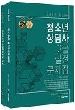 청소년상담사 2급 실전문제집(전2권)(2018)