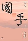 국수. 1-김성동 장편소설