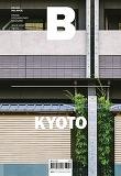 매거진 B (Magazine B) (월간) 67호 - KYOTO(국문)