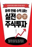 하루 만에 수익 내는 실전 주식투자-실전투자대회 6관왕의 투자법 대공개