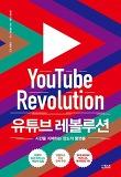 유튜브 레볼루션(YouTube Revolution)
