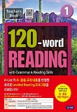 120-word Reading. 1: Teachers Book(TG with WB+MP3 CD+단어/문장쓰기 노트)