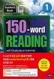 150-word Reading. 1: Teachers Book(TG with WB+MP3 CD+단어/문장쓰기 노트)