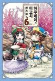 하쿠메이와 미코치 6