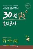 30번 없는 모의고사 시즌 1 수학 나형 5회분 - 문과 (2018)