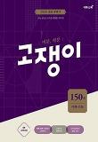 미분, 적분 이과 수능 고쟁이 150제 (2018)