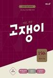 미분, 적분 문과 수능 고쟁이 150제 (2018)