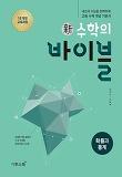 고등 수학 확률과 통계(2019)