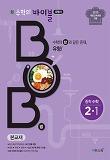 신 수학의 바이블 BOB 중학 수학 2-1 (2019)