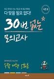 30번 없는 모의고사 시즌 2 수학 나형 5회분 - 문과 (2018)