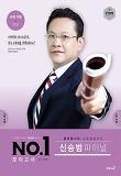 NO.1 넘버원 모의고사 For 2019 수학 가형 신승범 파이널 3회분 - 이과 (2018)