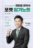 전한길 한국사 포켓 암기노트(2019)