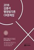 김종석 행정법각론 OX 문제집(2018)