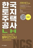 LH 한국토지주택공사 직업기초능력평가 봉투모의고사(2018)-2018 NCS 유형 필기시험 대비