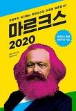 마르크스 2020