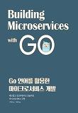 Go 언어를 활용한 마이크로서비스 개발