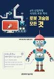 로봇 기술의 모든 것