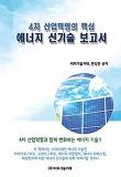 4차 산업혁명의 핵심 에너지 신기술 보고서
